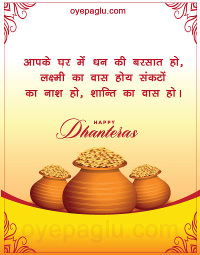 dhanteras images download