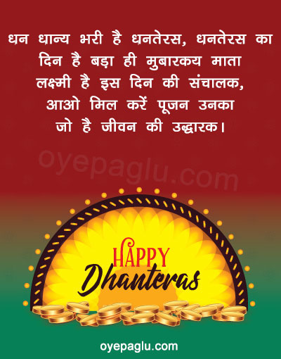hindi wishes for happy dhanteras
