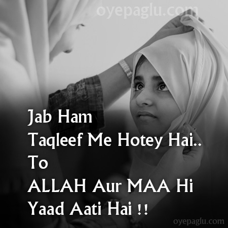 muslim girl dp with quotes