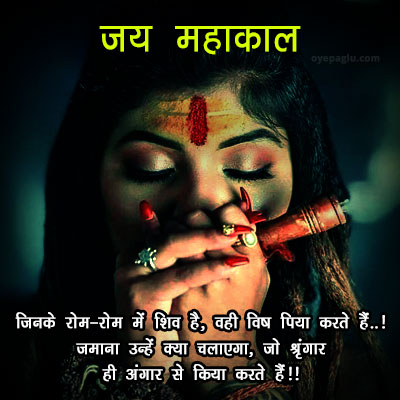Mahakal photo hd for girls wth quotes