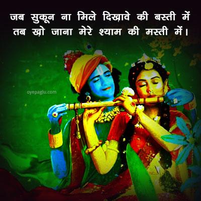 Radha Krishna serial pic image