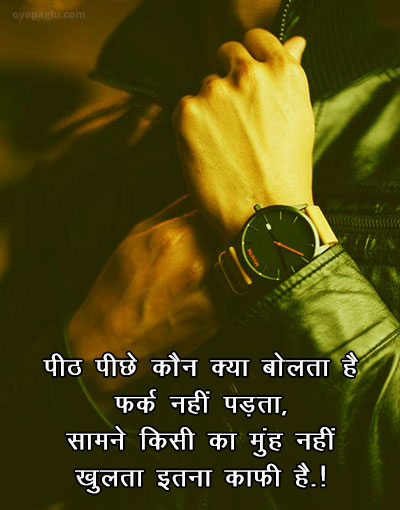 best attitude Hindi status with image