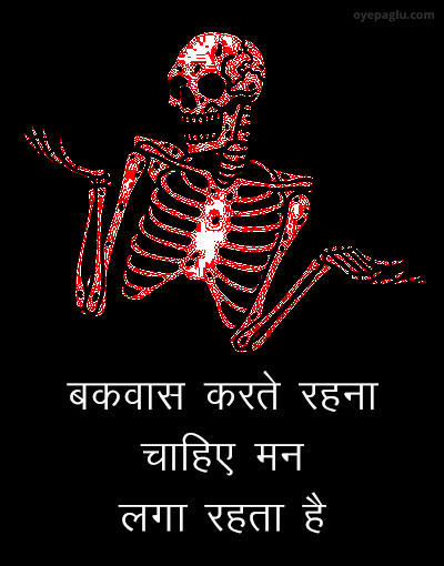 funny Hindi status with image
