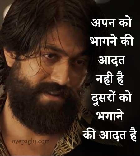 apun ko bhagne ki aadat nahi hai dusro ko bhagane ki aadat hai