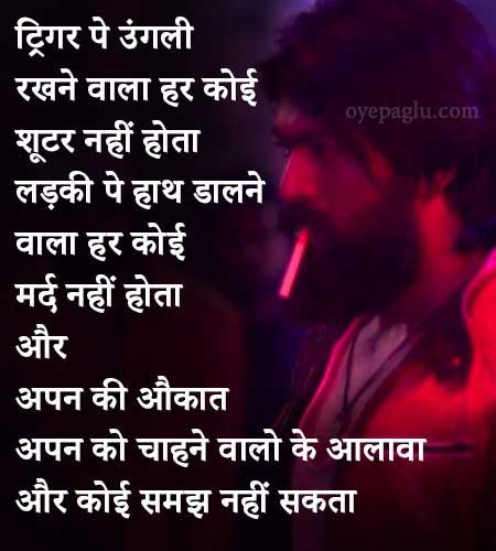 Trigger pe ungli rakhne wala har koi shooter nahi hota