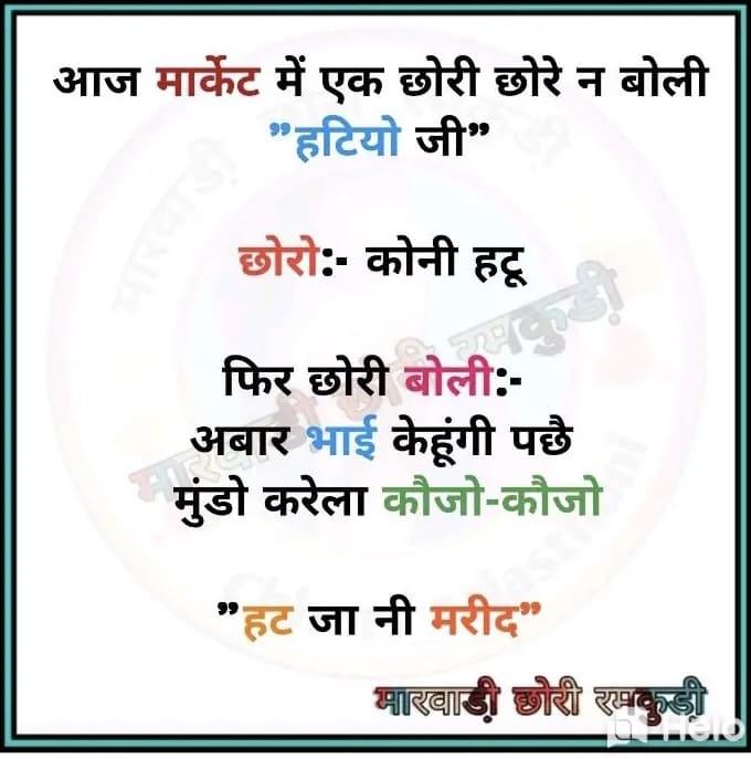 राजस्थानी जोक्स