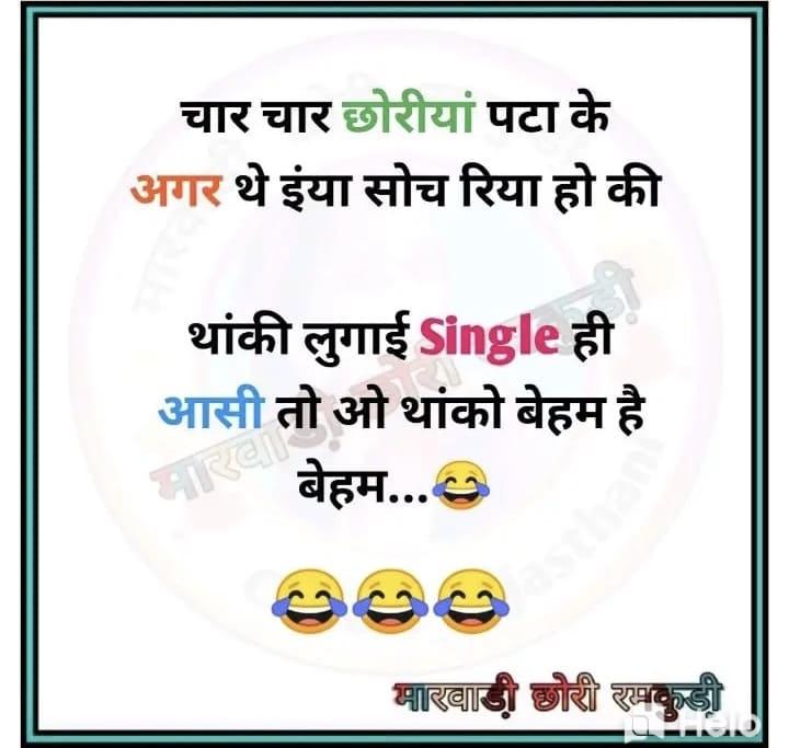 rajasthani jokes images