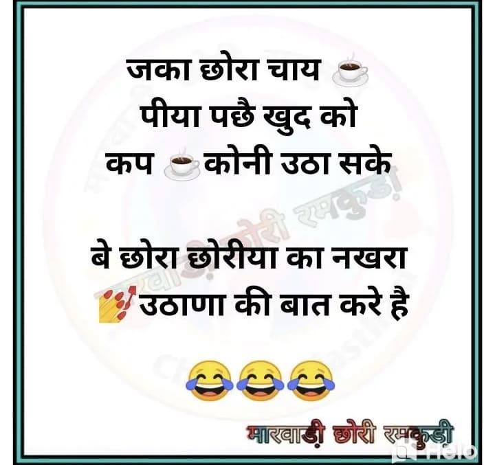 rajasthani jokes status