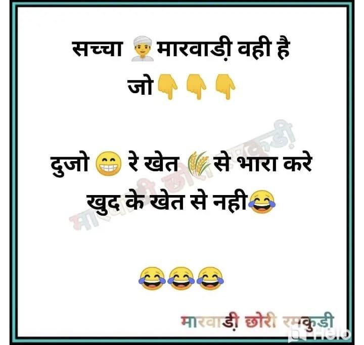 marwari funny jokes