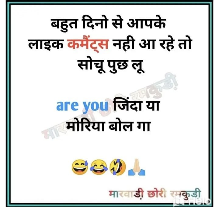 like comment marwari jokes