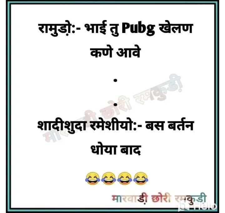 jokes in marwari language