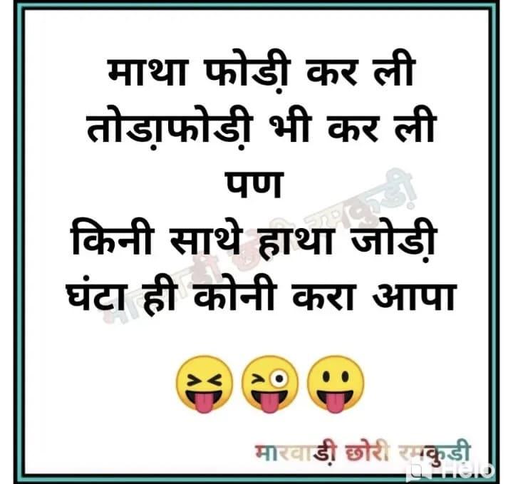 marwadi jokes
